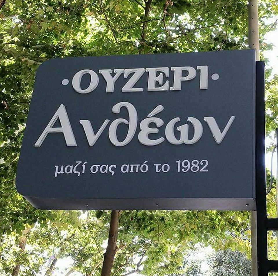 Ουζερί Ανθέων