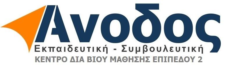 ΑΝΟΔΟΣ