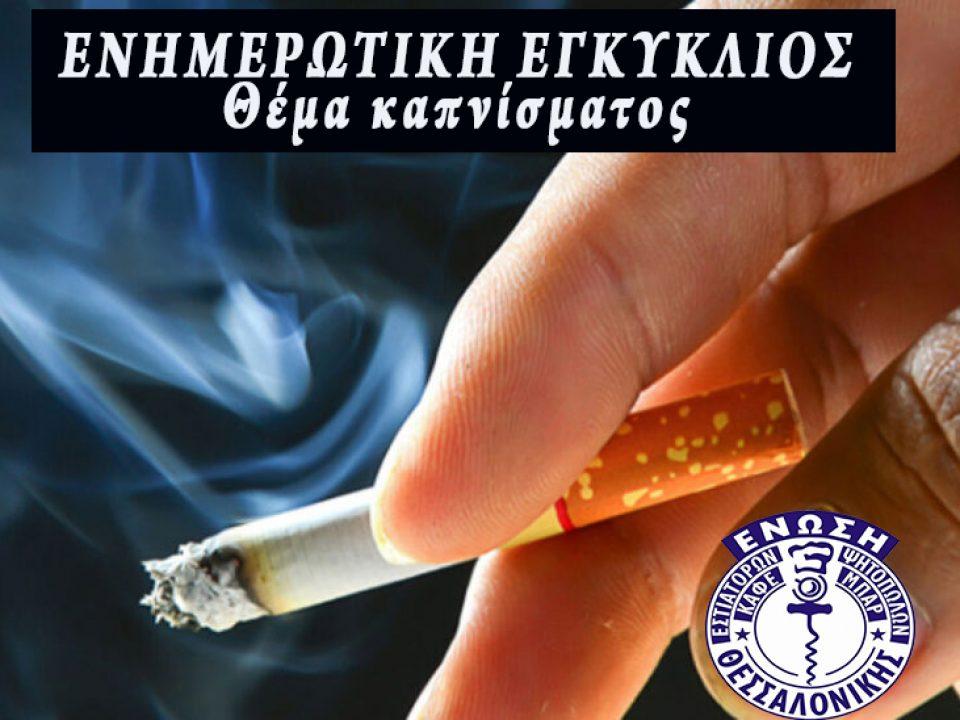 καπνιστης-προσ-1