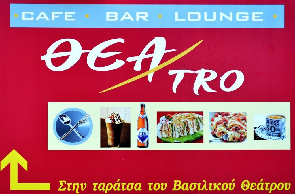 Cafe Θέατρο
