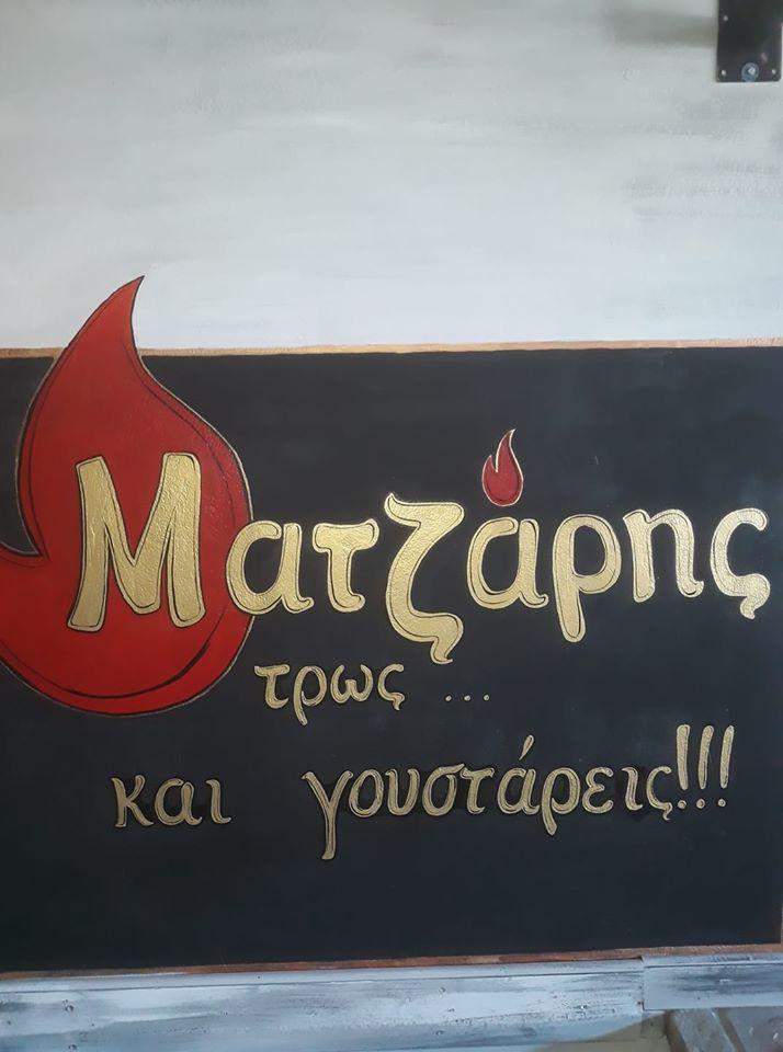 ΜΑΤΖΑΡΗΣ ΤΡΩΣ Κ ΓΟΥΣΤΑΡΕΙΣ