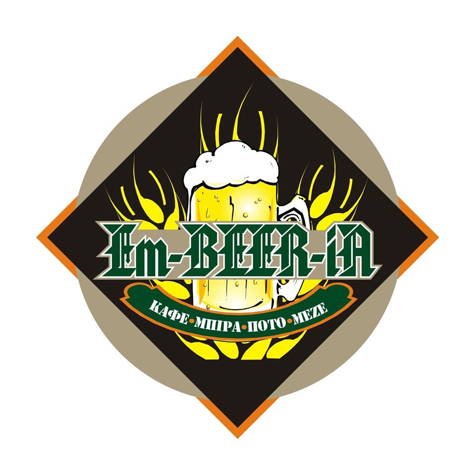 EmBEERia All