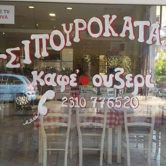 Ουζερί τσιπουροκατασταση