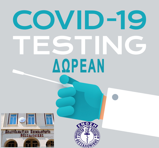 CoViD-19 Coronavirus Testing Medical Professional