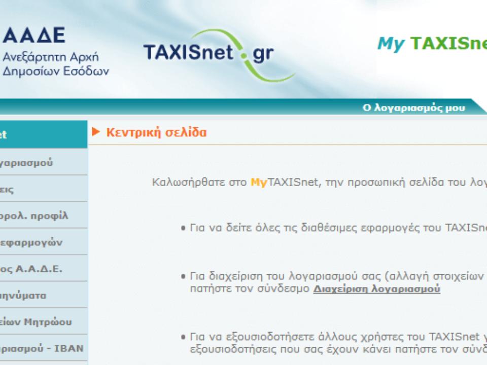 eggrafi-taxisnet-kleidarithmos-feat