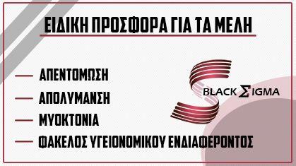 Απεντομώσεις – Απολυμάνσεις – Μυοκτονίες  < BLACK SIGMA Ο.Ε. >