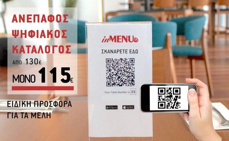 QR code  – Ανέπαφος ψηφιακός κατάλογος – inmenu.gr