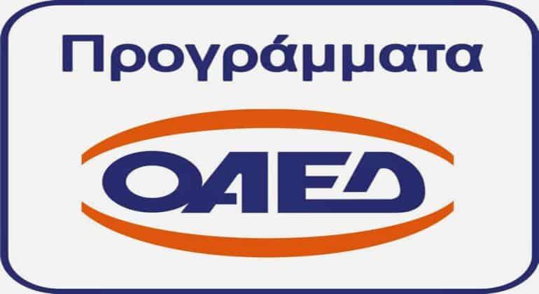 oaed-programmata